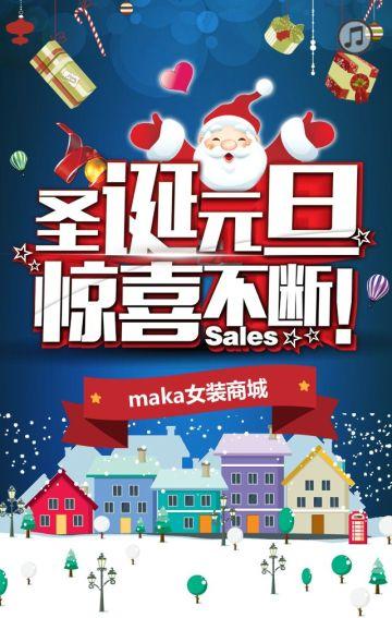 圣诞元旦商家促销推广活动1