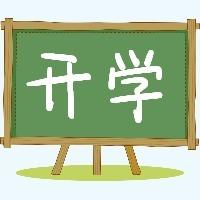 开学上课通知校园学习成长故事分享话题互动绿色卡通简约微信公众号封面小图通用