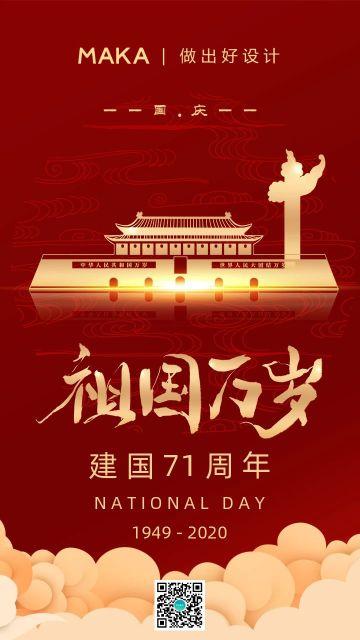 深红十一国庆祖国万岁宣传海报