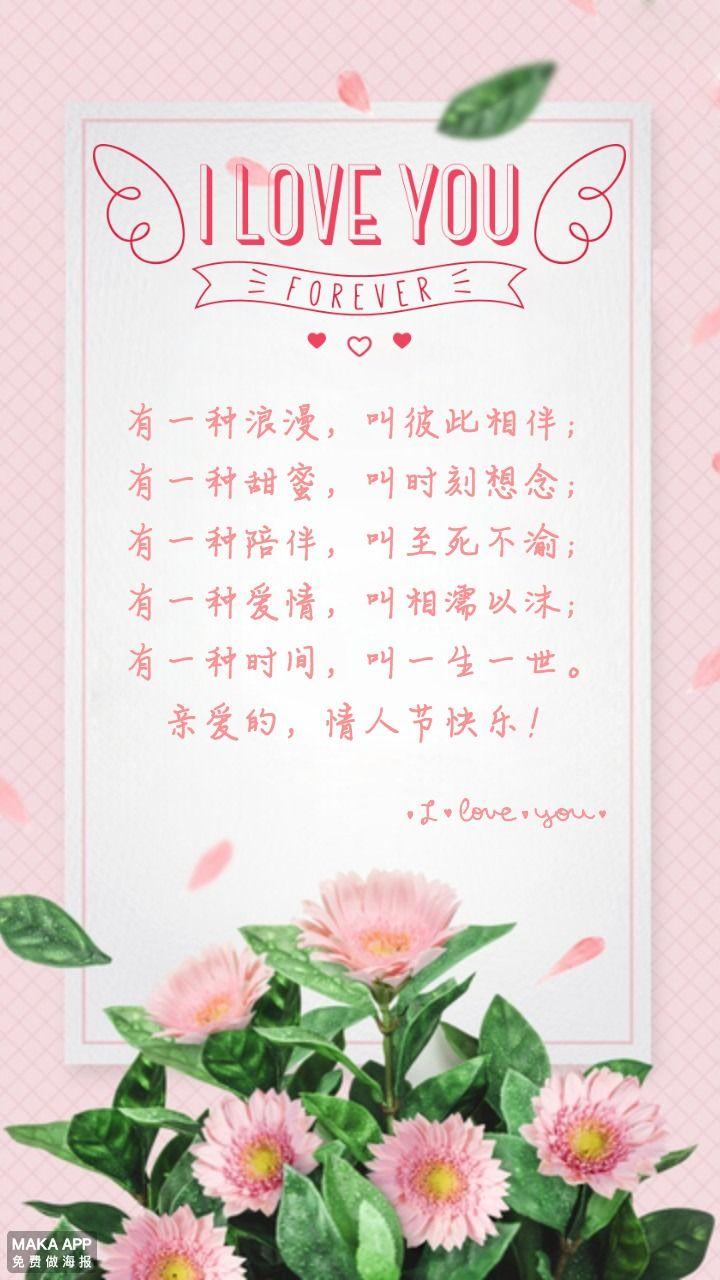 214粉色花朵情人节表白贺卡