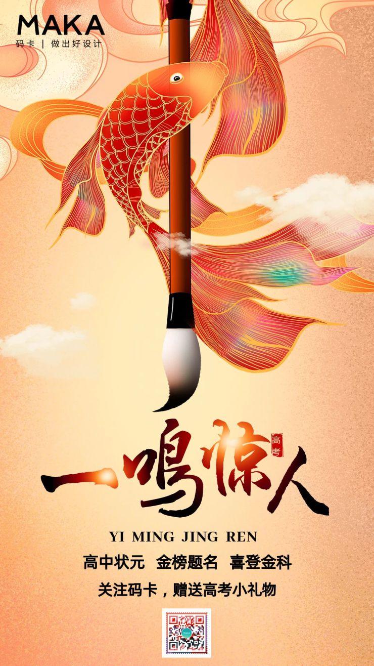 中国风高考一鸣惊人宣传海报