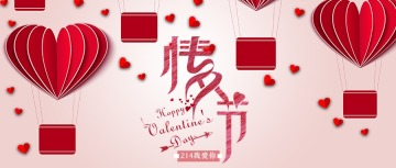 红色浪漫情人节语录 情人节公众号封面头条