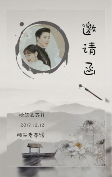 清新古风   中式婚礼邀请函
