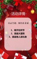 圣诞节商品促销 圣诞节圣诞节宣传 圣诞节快乐 圣诞节邀请函 圣诞节平安夜活动 圣诞狂欢