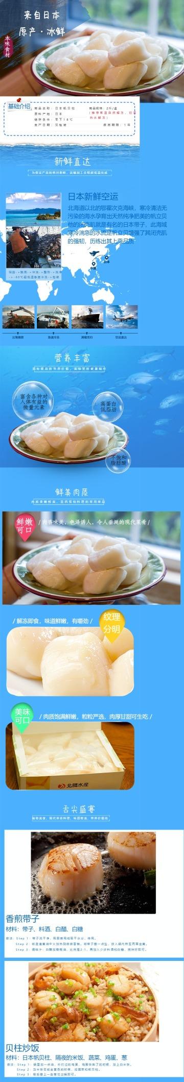 清新冰鲜贝柱食品电商详情页
