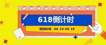 6.18黄色风格简约通知新媒体公众号首图