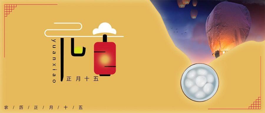 元宵节简约中国风节日祝福公众号封面大图-头条