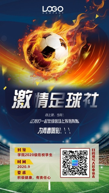 【买断】时尚炫酷校园激情足球社纳新手机海报模板