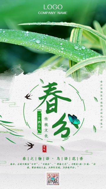 清新文艺春分二十四节气宣传海报