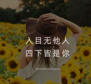 微信朋友圈小清新美好情感抒发向日葵背景