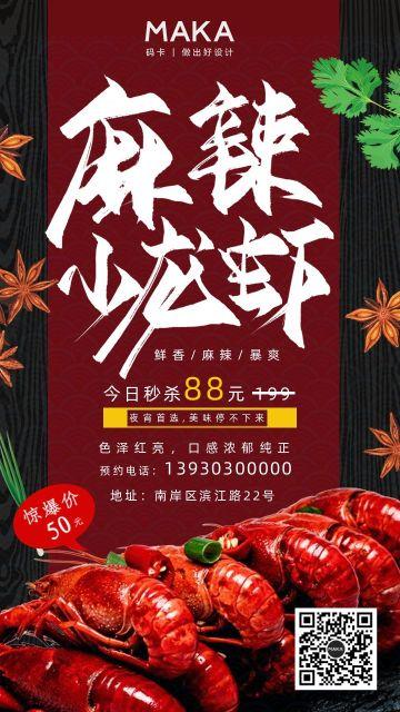 红色大气精美小龙虾商家宣传促销海报