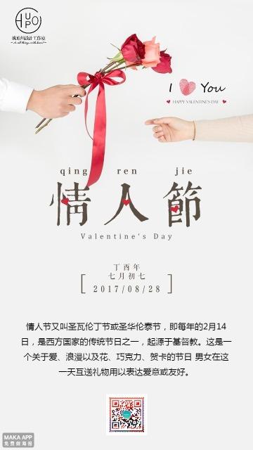 214情人节 促销打折宣传通用创意海报 贺卡