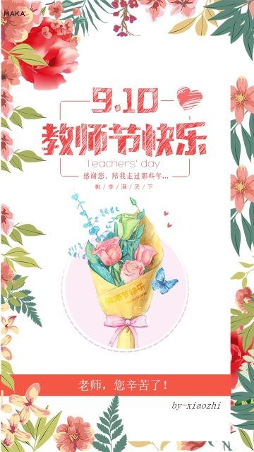 教师节祝福/植物花卉风格/教师节贺卡