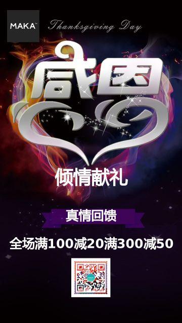 卡通炫彩感恩节促销折扣海报