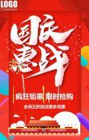 国庆节/双节钜惠/时尚炫酷促销模版/打折促销/电商
