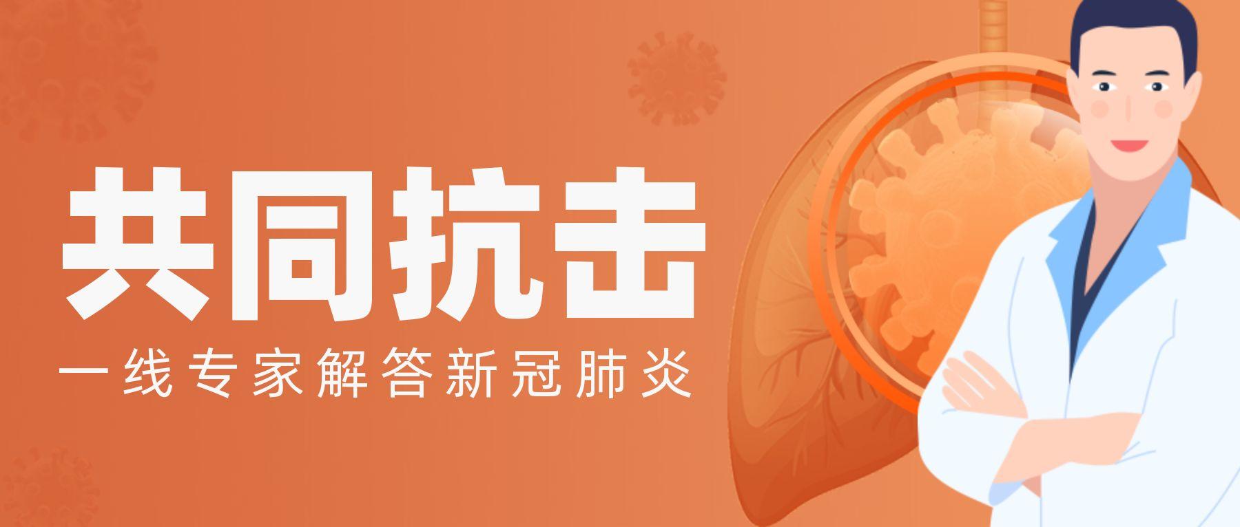 橙色扁平化新型冠状病毒公众号首图