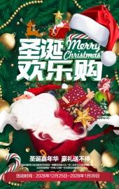 绿色轻奢圣诞节圣诞嘉年华商家节日促销翻页H5