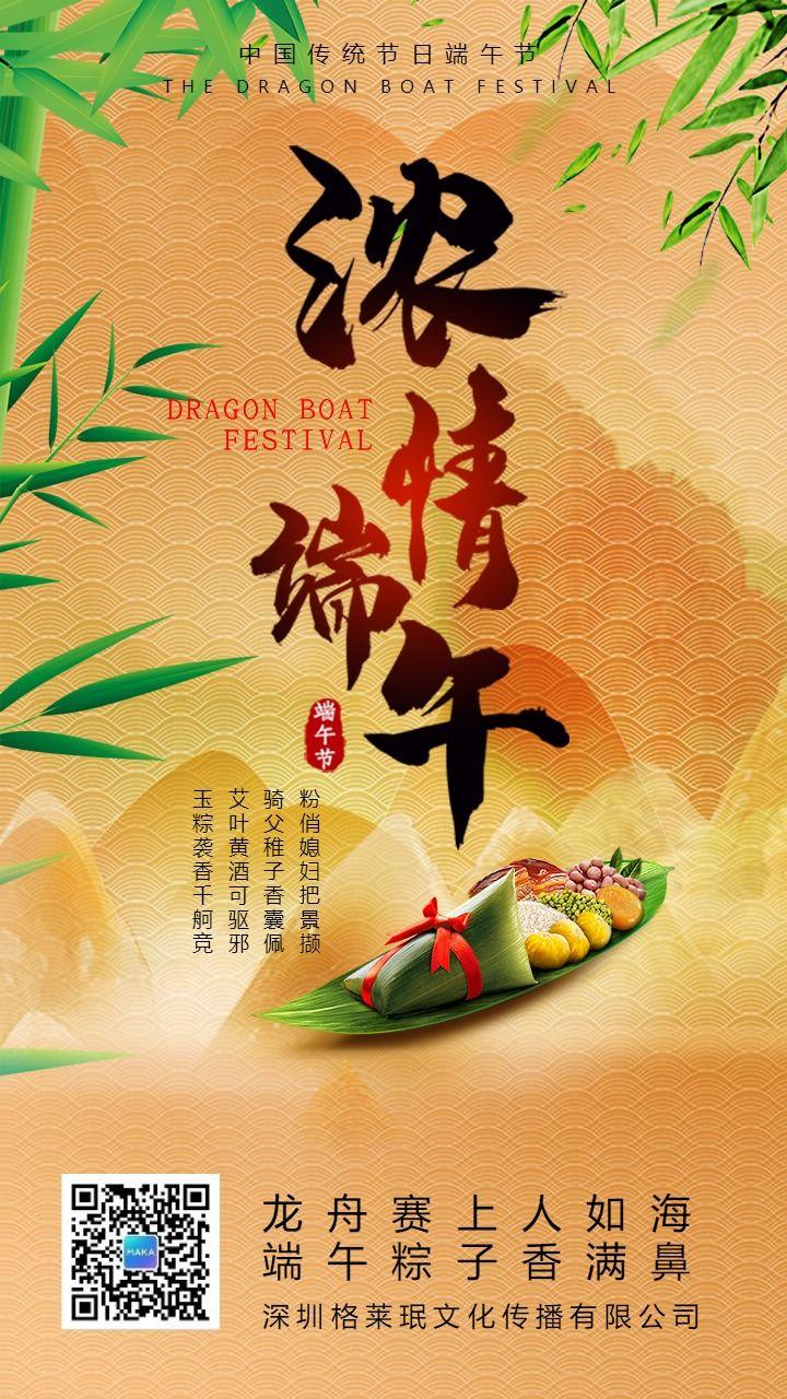端午节介绍节日祝福节日宣传推广海报模板