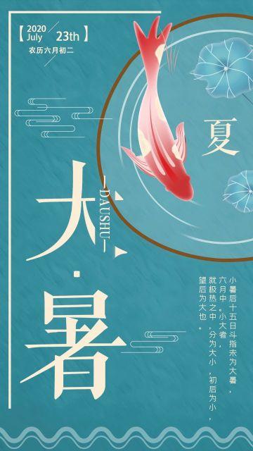 清新中国风鲤鱼蓝色大暑传统节气海报
