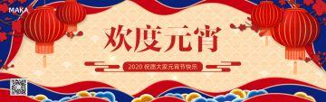 中国风撞色元宵佳节欢度元宵banner模版