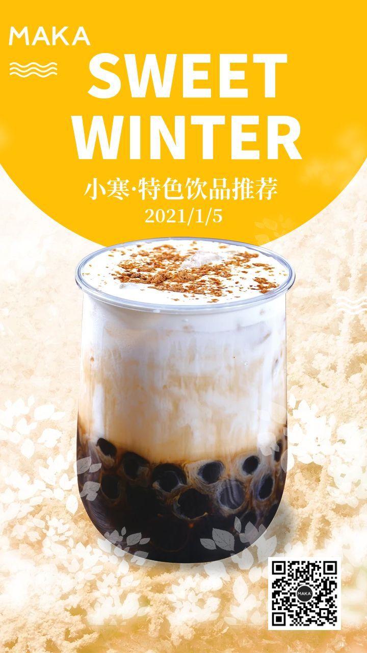 黄色简约活力奶茶店促销宣传海报