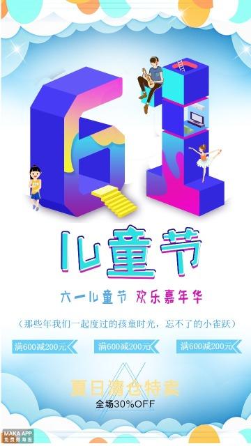 蓝色六一儿童节节日祝福促销宣传海报