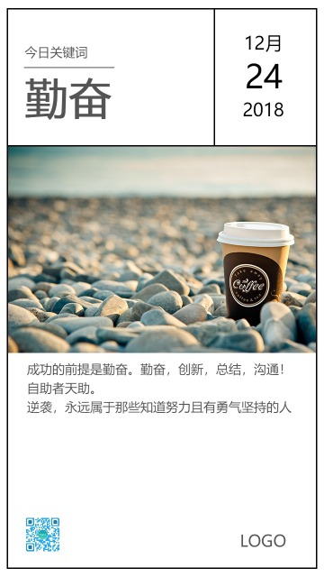 小清新沙滩咖啡早晚安励志问候日签心情日签日历微商