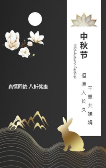 黑色简约中国风中秋节商家店铺促销活动宣传H5