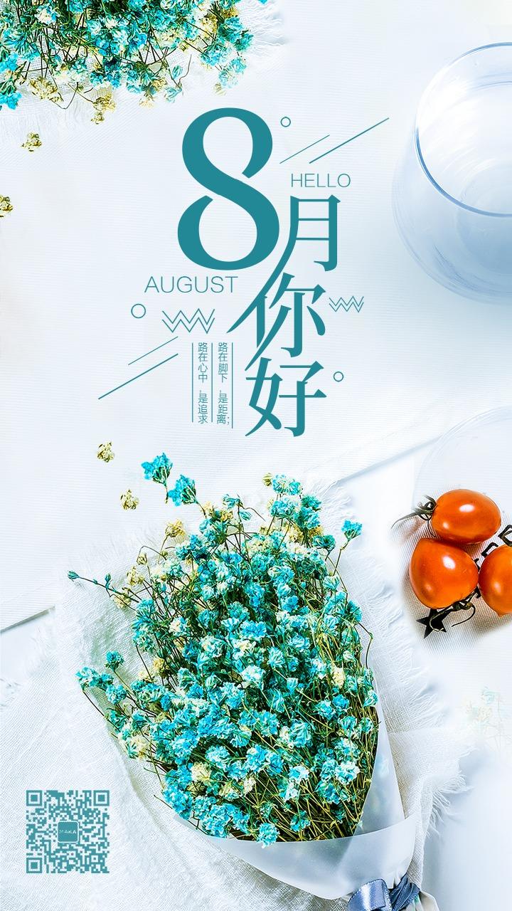 唯美浪漫绿色满天星花束八月你好加油小清新早安励志日签心情寄语宣传海报