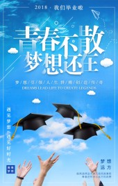 青春毕业纪念相册同学录毕业季大学高校同学会校友录