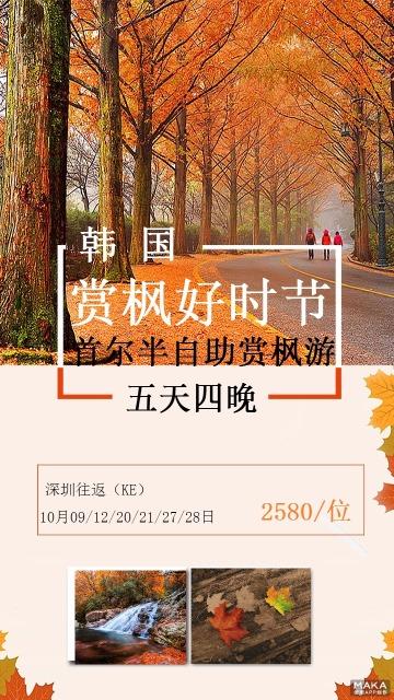秋季赏枫宣传海报唯美浪漫风格