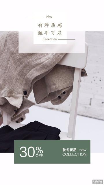 文艺清新日系冷淡新款上市新品衣服服装店促销打折