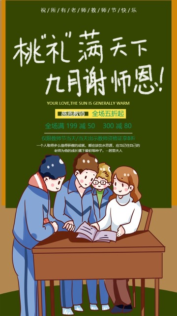 简约大气绿色9月10日教师节店铺促销活动