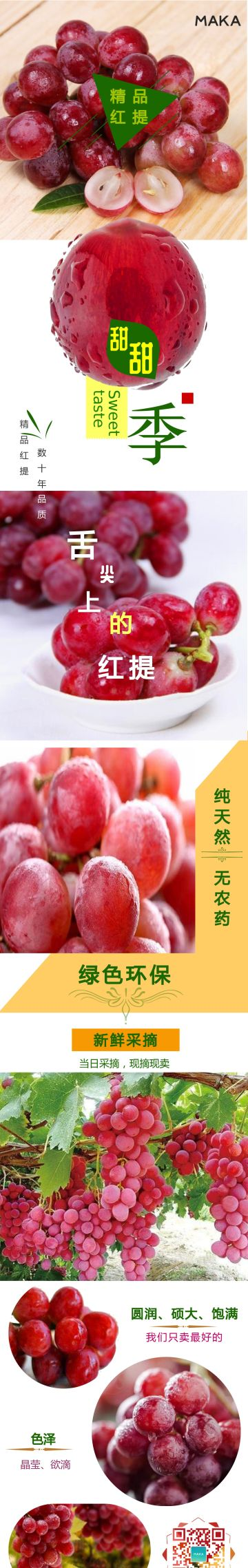扁平简约风格水果蔬菜食品电商详情图