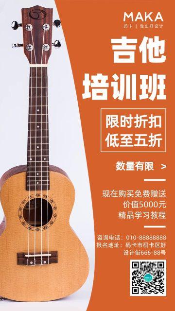 橙色简约音乐吉他培训班优惠促销手机海报