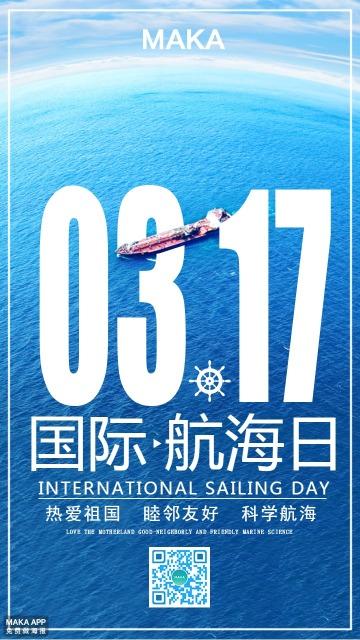 简约大气国际航海日手机用图