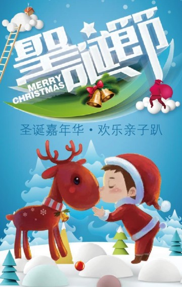 邀请函  迎接双旦   圣诞节   亲子活动  幼儿园早教    促销推广  打折  优惠