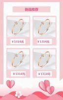 粉色时尚七夕情人节珠宝促销宣传模板/情人节促销/七夕珠宝促销