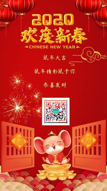 欢度新春佳节鼠年祝福宣传海报