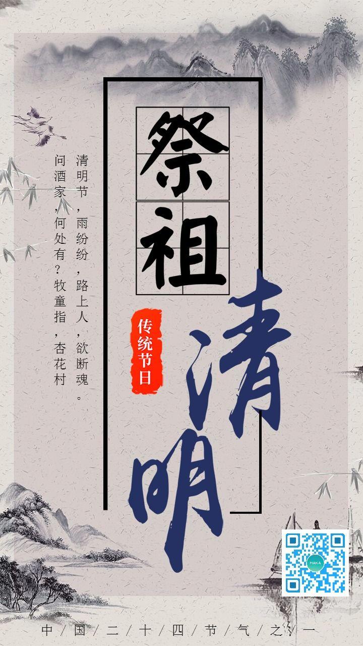清明节黑色水墨节日宣传海报
