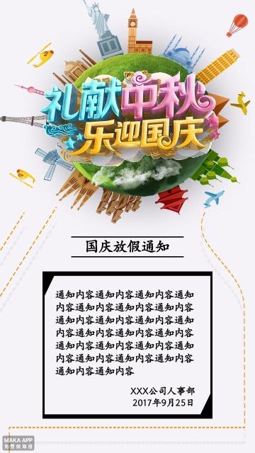 白色简约国庆中秋放假通知海报