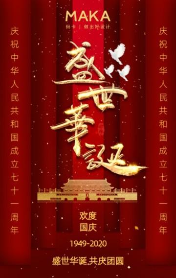 国庆节祝贺红色中国风H5