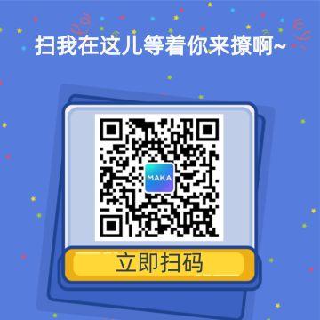 蓝色炫酷风格微信分享扫码方形二维码