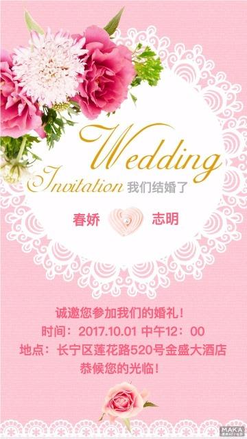 粉色清新唯美婚礼邀请函海报