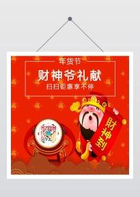 财神爷礼献红色年货节关注公众号二维码