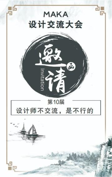 中国山水高端企业峰会晚宴邀请函企业宣传H5