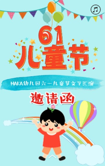 六一儿童节活动文艺汇演邀请函