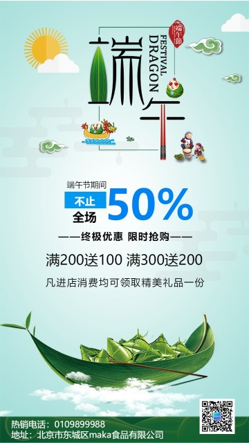 简约风端午节粽子促销宣传创意海报