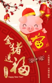 春节放假通知2019猪年新春祝福