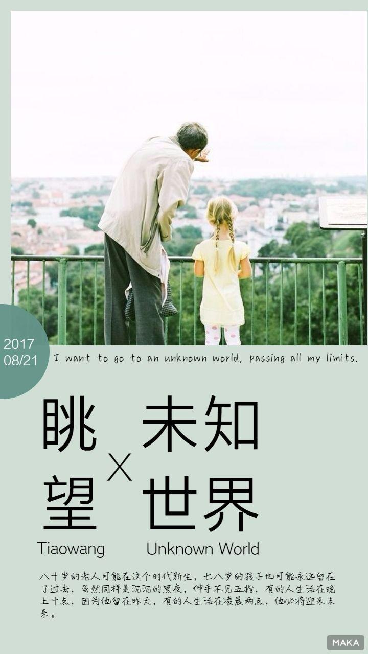 个人心情海报清新父女